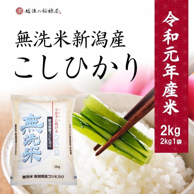 米 無洗米 コシヒカリ 2kg お米 新潟県産 こしひかり 令和元年産