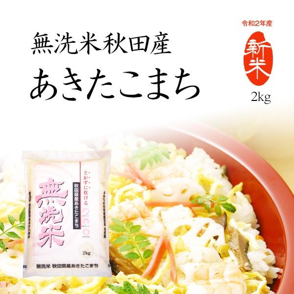 新米 2kg 無洗米 秋田県産あきたこまち 令和2年産 お米 精米 白米 秋田県産