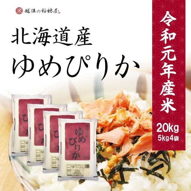 北海道産ゆめぴりか20kg / 令和元年産 送料無料 (一部地域のぞく) お米 特A