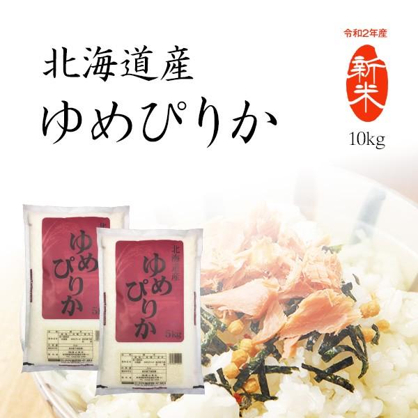 新米 10kg ゆめぴりか 北海道産 お米 送料無料 令和2年産米 精米 白米