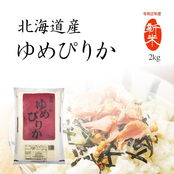 新米 2kg ゆめぴりか 北海道産 お米 令和2年産米 精米 白米