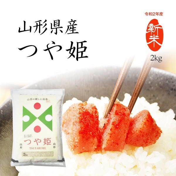 新米 2kg つや姫 山形県産 お米 2kg 特別栽培米 令和2年産米 精米 白米