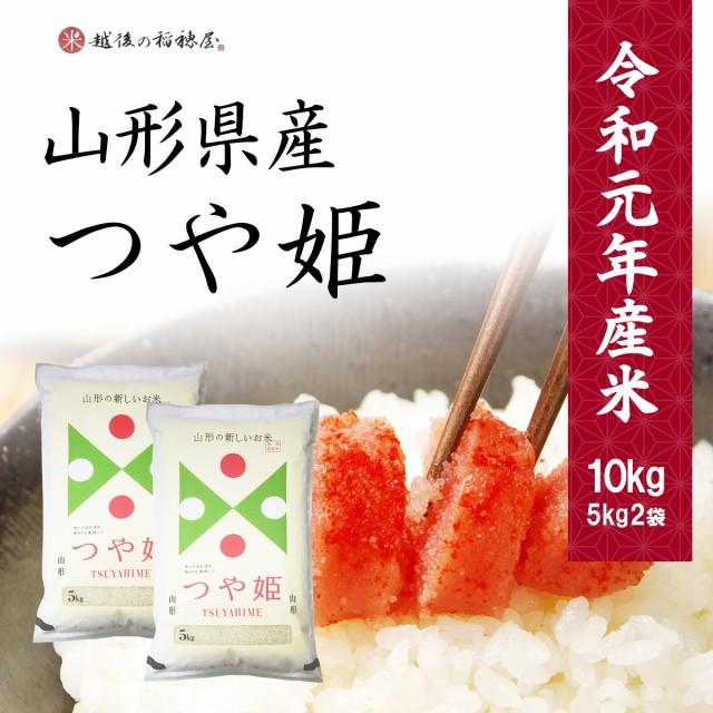 米 つや姫 10kg お米 山形県産 特A 特別栽培米 送料無料 令和元年産
