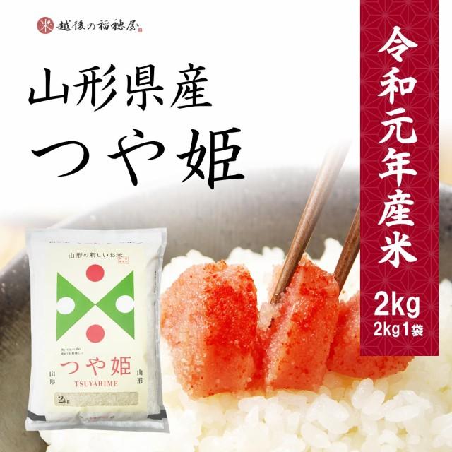 米 つや姫 2kg お米 山形県産 特A 特別栽培米 令和元年産