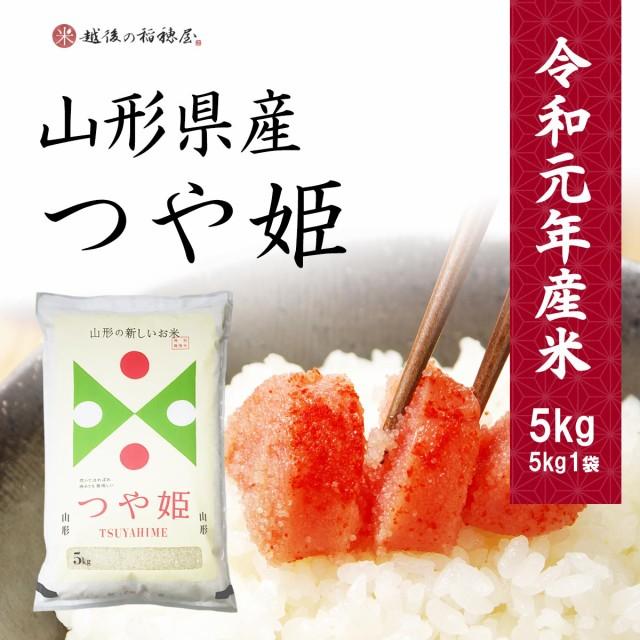 米 つや姫 5kg お米 山形県産 特A 特別栽培米 送料無料 (本州のみ) 令和元年産