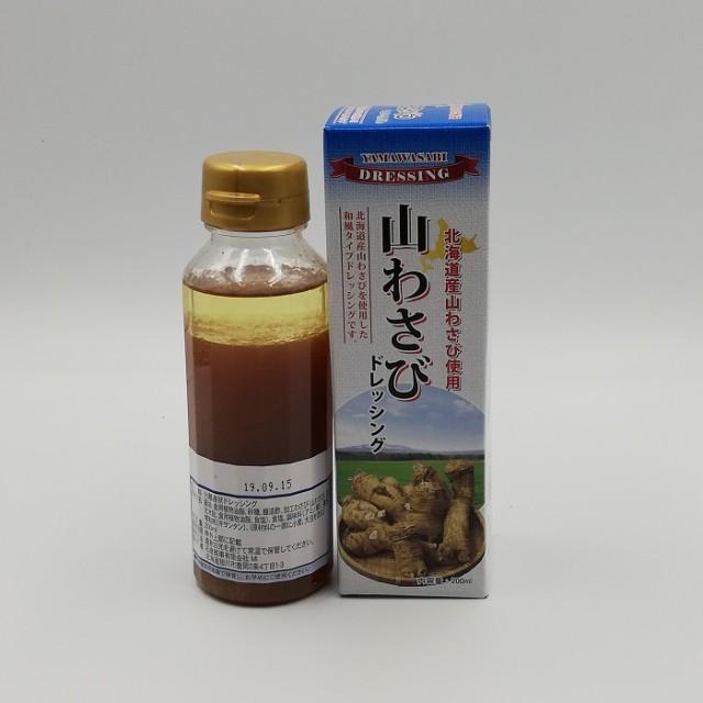 送料無料 北海道産原料使用 山わさび ドレッシング 200ml 北海道 やまわさび 西洋わさび 和風
