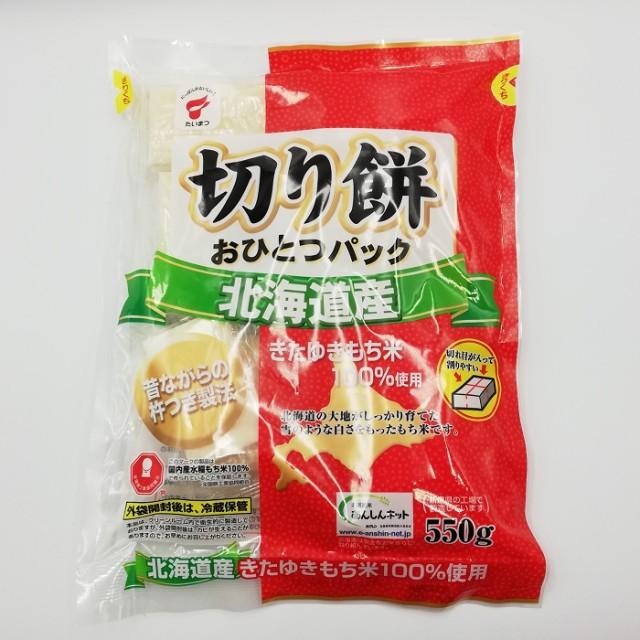 北海道産 切り餅(おひとつパック)550g×5袋