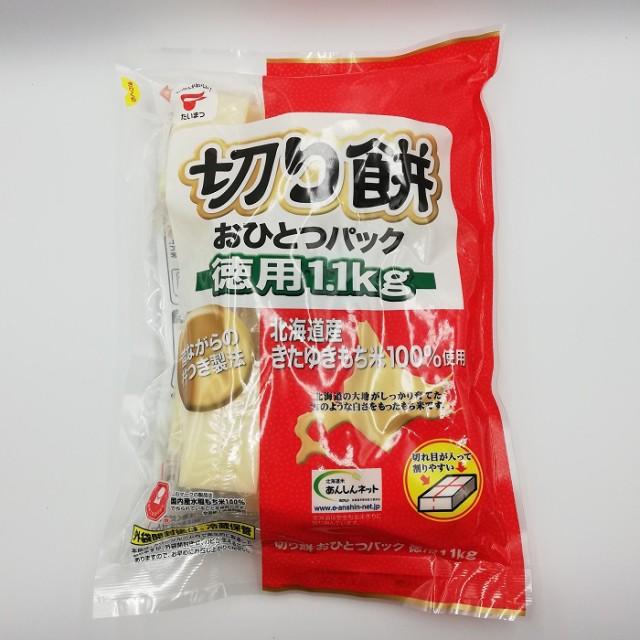 北海道産 切り餅(おひとつパック)1.1kg×10袋