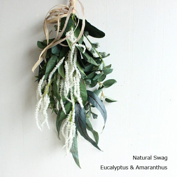 ナチュラルスワッグ ユーカリ&アマランサス 55cm 造花 フェイクフラワー ハーブ