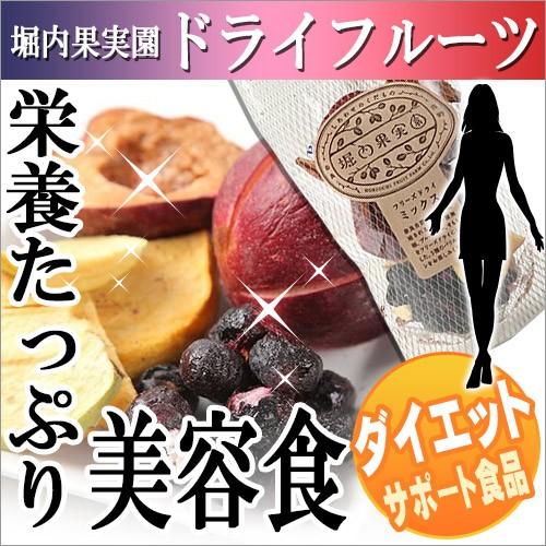 堀内果実園 フリーズドライミックス 34g(すもも・種無柿・ブルーベリー)/ 美容食 ダイエットサポート食品 / T001