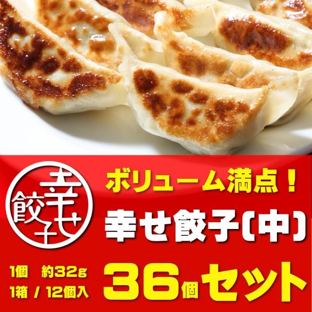 幸せ餃子(中)36個入セット ※3箱セット