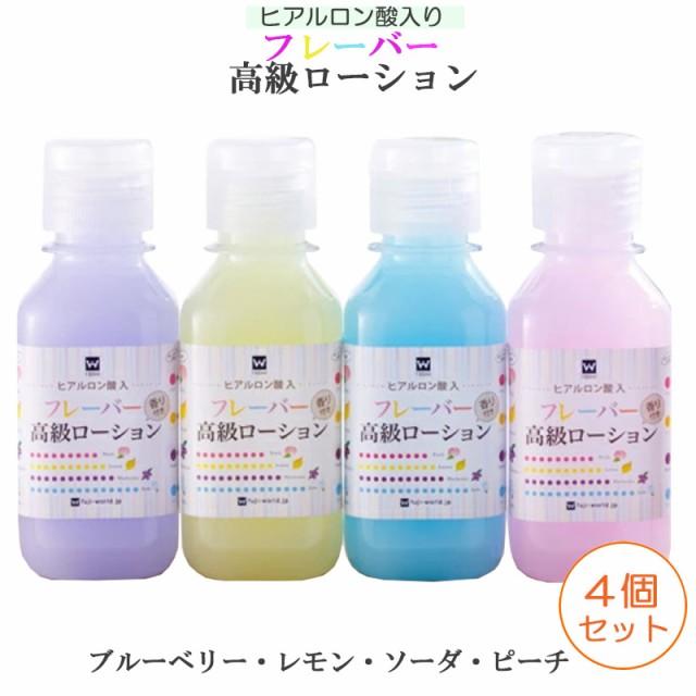 【4個セット】ヒアルロン酸入フレーバー高級ローション 香り付き ヒアルロン酸 ブルーベリー レモン ソーダ ピーチ