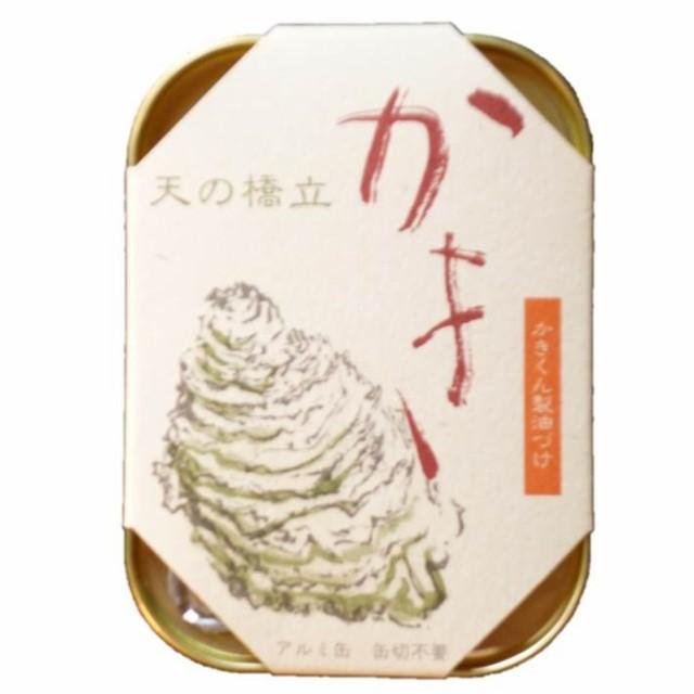 京都 竹中缶詰 かき燻製 天の橋立 海の幸三昧シリーズ 8缶まではメール便で国内送料お得300円 お花見 パーティに 牡蠣 魚 つまみ