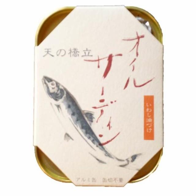 京都 竹中缶詰 真イワシ オイルサーディン 天の橋立 海の幸三昧シリーズ 8缶まではメール便で国内送料お得