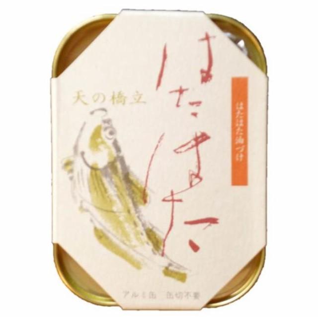 京都 竹中缶詰 はたはた 天の橋立 海の幸三昧シリーズ 8缶まではメール便で国内送料お得300円(更にお安くなりました) パーティ 鰰
