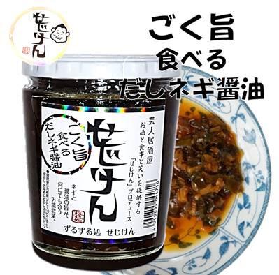 「せじけん」 だしネギ醤油350g 【ごく旨 だしねぎしょう油】芸人居酒屋 惣菜 瓶詰 ご飯の友