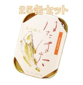 京都 竹中缶詰 はたはた 天の橋立 海の幸三昧シリーズ 25缶セット 送料無料 パーティやキャンプ、いざという時の保存食に!