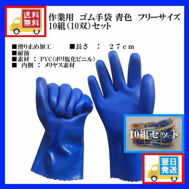 作業用 ゴム手袋 青色 フリーサイズ 10組(10双) お買い得品 滑り止め 耐油