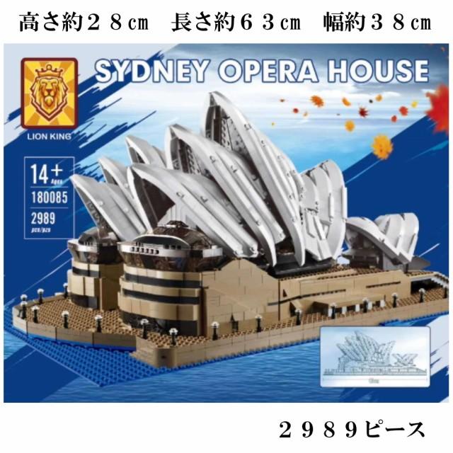 ブロック クリエイター オペラハウス 10234 2989pcs lionking社製 外箱あり 国内在庫