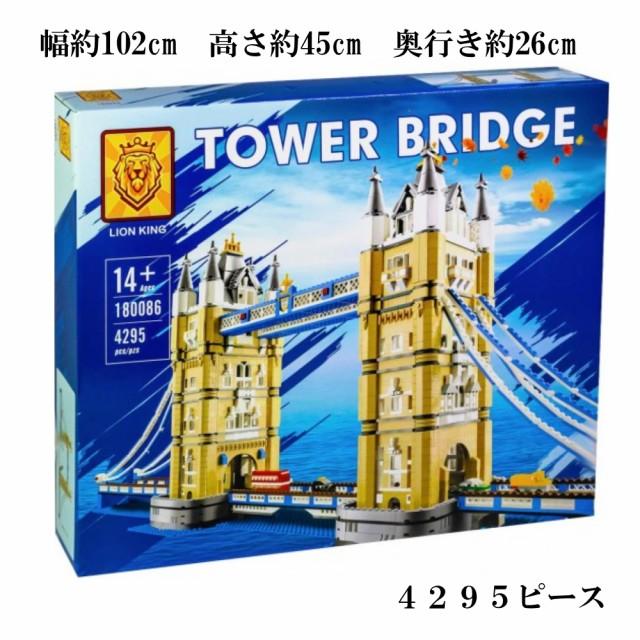 ブロック クリエイター タワーブリッジ 10214 4295pcs lionking社製 外箱あり 国内在庫