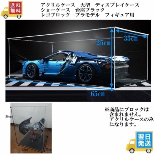 アクリルケース 大型 外寸35×35×50cm 65×35×25cm 厚さ3mm ディスプレイケース レゴブロック プラモデル フィギュア用