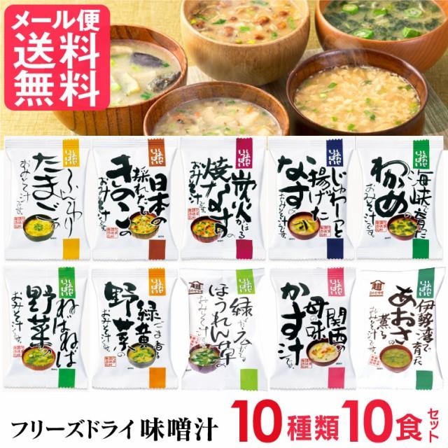 フリーズドライ 味噌汁 10種類 詰め合わせ(10食入り) 高級 お味噌汁 みそ汁 野菜 コスモス食品 インスタント メール便 送料無料