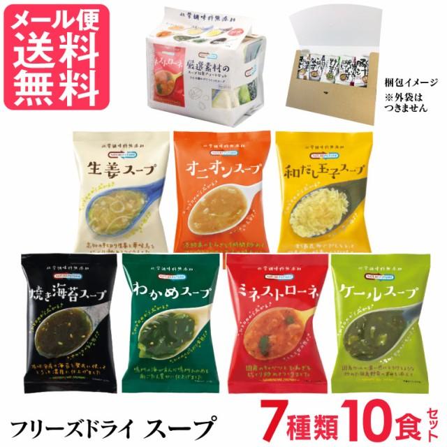 フリーズドライ スープ 7種類 詰め合わせ(10食入り) 厳選素材のスープ 10食 アソートセット コスモス食品 インスタント メール便 送料無