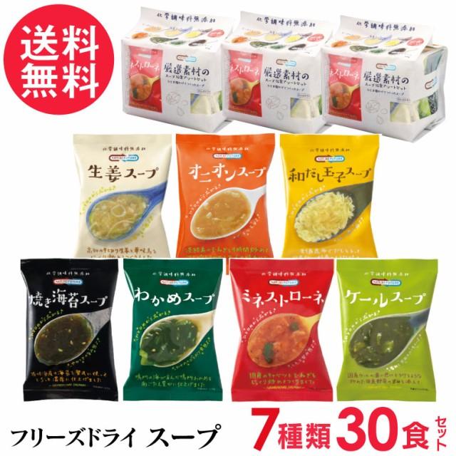 フリーズドライ スープ 7種類 詰め合わせ(30食入り) 厳選素材のスープ 30食 アソートセット コスモス食品 インスタント