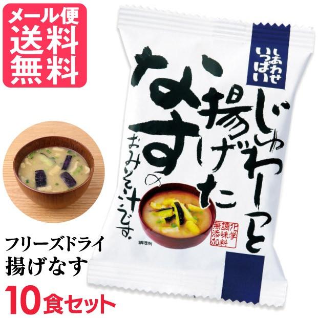 フリーズドライ 揚げなす味噌汁(10食入り) 高級 お味噌汁 みそ汁 野菜 コスモス食品 インスタント メール便 送料無料