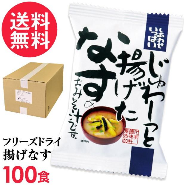 フリーズドライ 揚げなす味噌汁(100食入り) 高級 お味噌汁 みそ汁 野菜 コスモス食品 インスタント