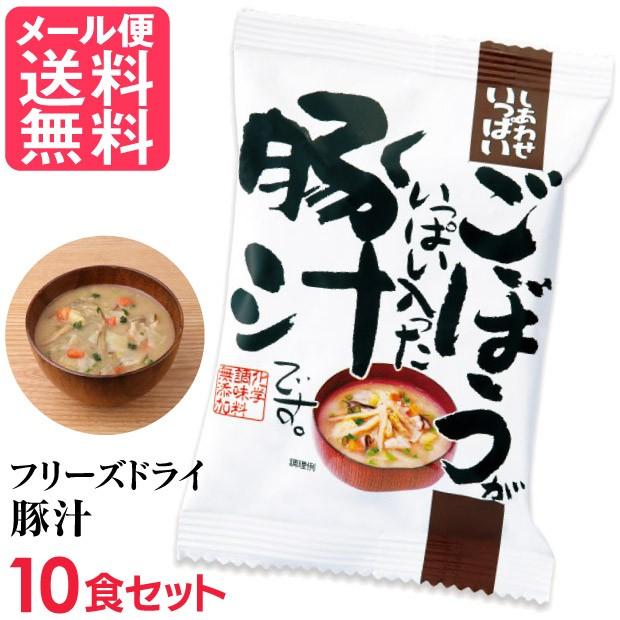 フリーズドライ 豚汁 ごぼういっぱい豚汁(10食入り) お味噌汁 みそ汁 コスモス食品 インスタント メール便送料無料