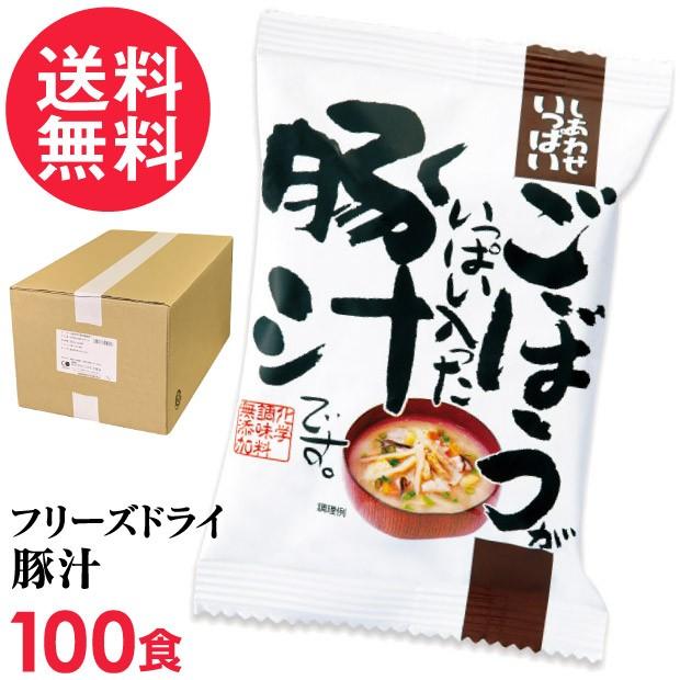 フリーズドライ 豚汁 ごぼういっぱい豚汁(100食入り) とん汁 高級 お味噌汁 みそ汁 野菜 コスモス食品 インスタント