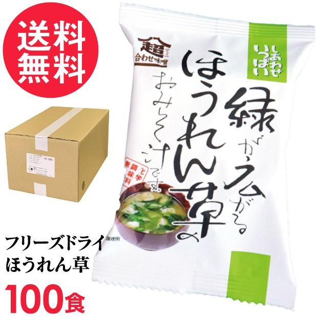 フリーズドライ 緑が広がるほうれん草味噌汁(100食入り) 高級 お味噌汁 みそ汁 野菜 油揚げ コスモス食品 インスタント