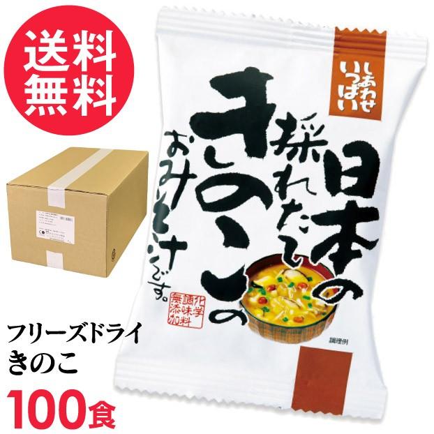 フリーズドライ 採れたてきのこ味噌汁(100食入り) きのこ汁 高級 お味噌汁 みそ汁 きのこ コスモス食品 インスタント