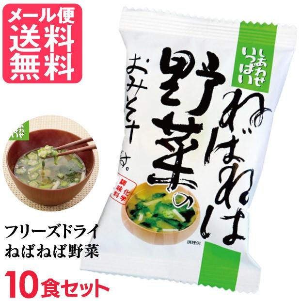 フリーズドライ ねばねば野菜味噌汁(10食入り) 高級 お味噌汁 みそ汁 野菜 コスモス食品 インスタント メール便 送料無料
