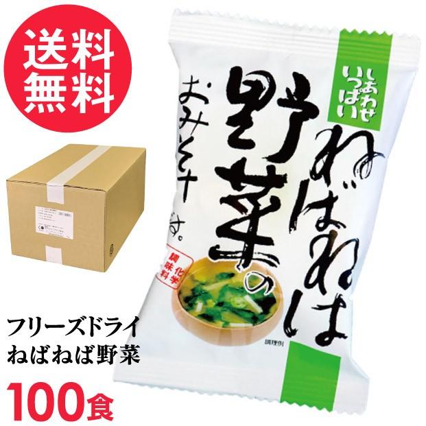 フリーズドライ ねばねば野菜味噌汁(100食入り) 高級 お味噌汁 みそ汁 野菜 コスモス食品 インスタント
