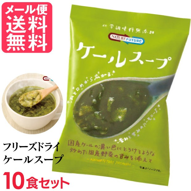 フリーズドライ ケールスープ(10食入り) 高級 厳選 ケール キャベツ 野菜 スープ コスモス食品 インスタント メール便 送料無料