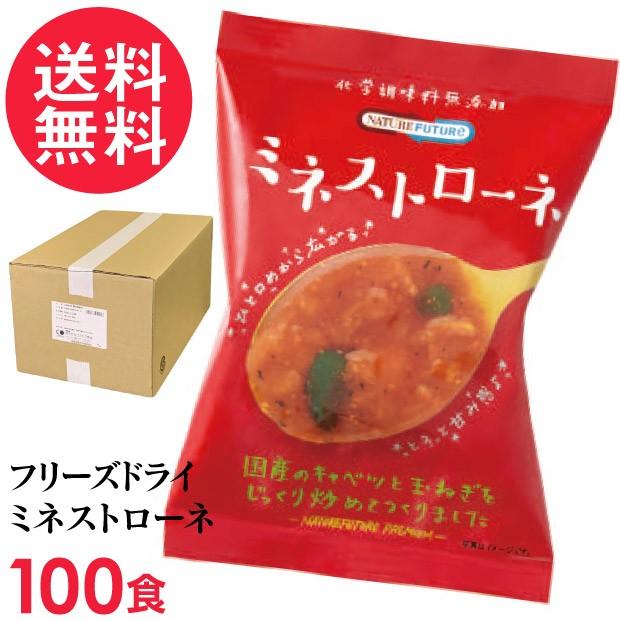 フリーズドライ ミネストローネ(100食入り) 高級 厳選 トマト 野菜 スープ コスモス食品 インスタント