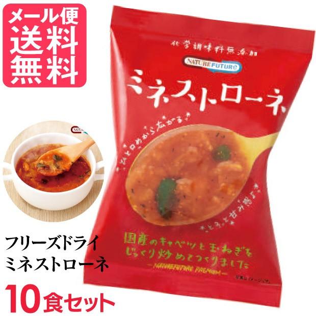 フリーズドライ ミネストローネ(10食入り) 高級 厳選 トマト 野菜 スープ コスモス食品 インスタント メール便 送料無料