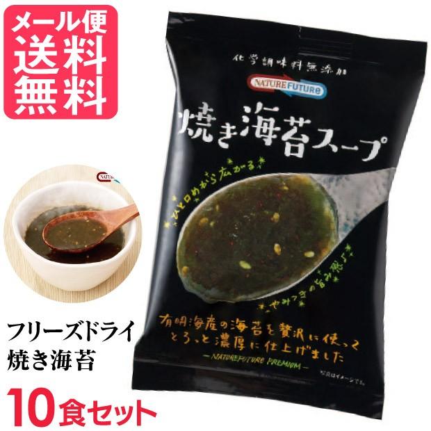 フリーズドライ 焼き海苔スープ(10食入り) 高級 厳選 焼海苔 野菜 スープ コスモス食品 インスタント メール便 送料無料