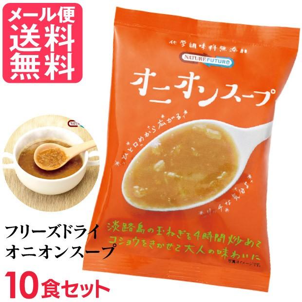 フリーズドライ オニオンスープ(10食入り) 高級 厳選 淡路島 玉ねぎ タマネギ 野菜 スープ コスモス食品 インスタント メール便 送料無料