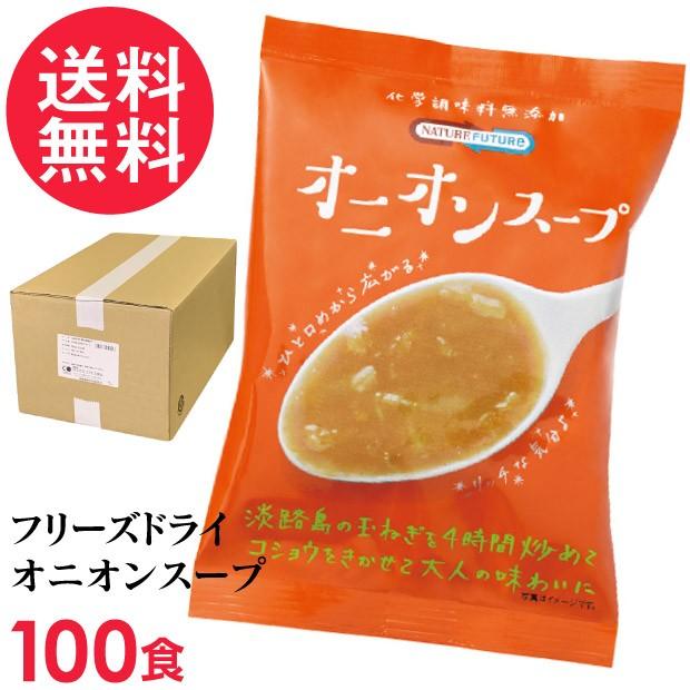 フリーズドライ オニオンスープ(100食入り) 高級 厳選 淡路島 玉ねぎ タマネギ 野菜 スープ コスモス食品 インスタント