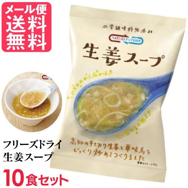 フリーズドライ 生姜スープ(10食入り) 高級 厳選 しょうが ジンジャー スープ コスモス食品 インスタント メール便 送料無料