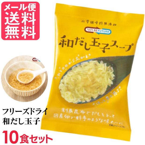 フリーズドライ 和だし玉子スープ(10食入り) 高級 厳選 たまご 卵 野菜 スープ コスモス食品 インスタント メール便 送料無料