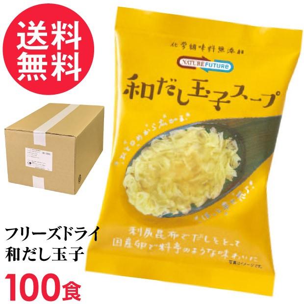 フリーズドライ 和だし玉子スープ(100食入り) 高級 厳選 たまご 卵 野菜 スープ コスモス食品 インスタント