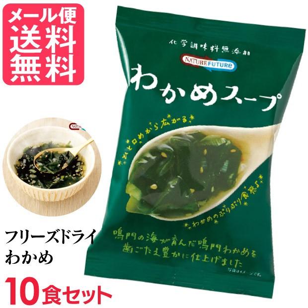 フリーズドライ わかめスープ(10食入り) 高級 厳選 ワカメ 野菜 スープ コスモス食品 インスタント メール便 送料無料