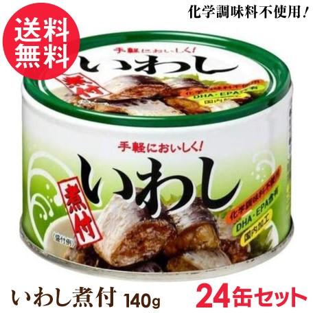 送料無料 イワシ缶 煮付け 缶詰 24缶セット いわし 鰯 缶 缶詰め 化学調味料不使用