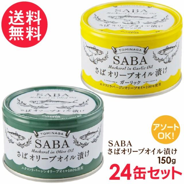 送料無料 さば缶 オリーブオイル漬け 選べる24缶セット(プレーン/ガーリック) サバ缶 鯖缶 缶詰 さば SABA