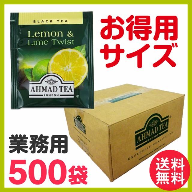 送料無料 徳用 アーマッドティー レモン&ライム ティーバッグ 業務用500袋 AHMAD TEA 紅茶 果物 フルーツ ティーバッグ