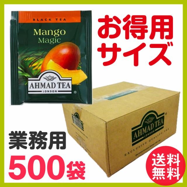 送料無料 徳用 アーマッドティー マンゴー ティーバッグ 業務用500袋 AHMAD TEA 紅茶 果物 フルーツ ティーバッグ